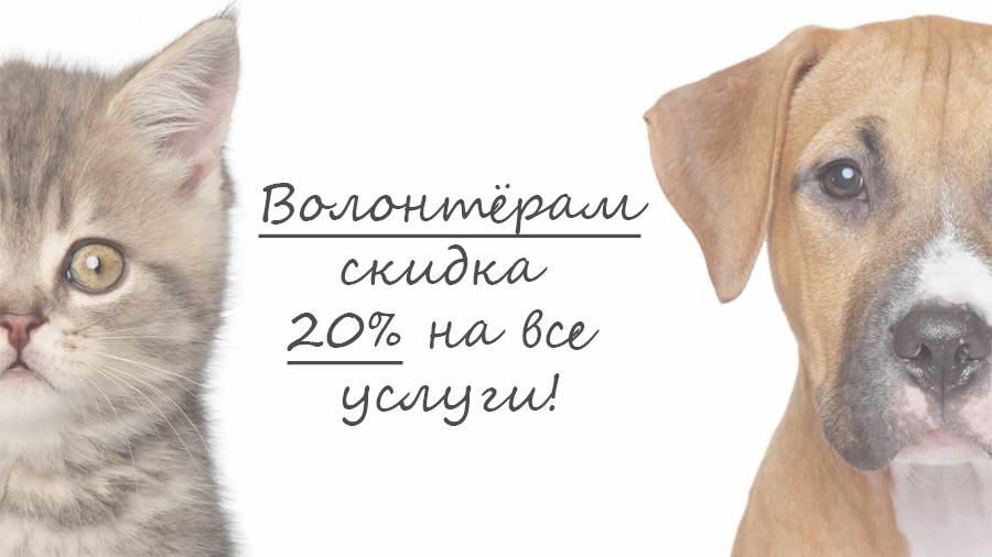 АКЦИЯ ЗАВЕРШЕНА Скидка волонтёрам 20% на все услуги клиники