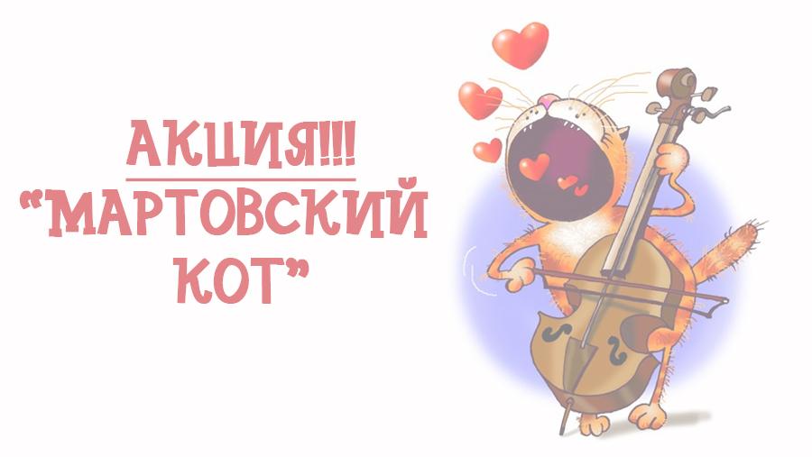 АКЦИЯ ЗАВЕРШЕНА Мартовский кот