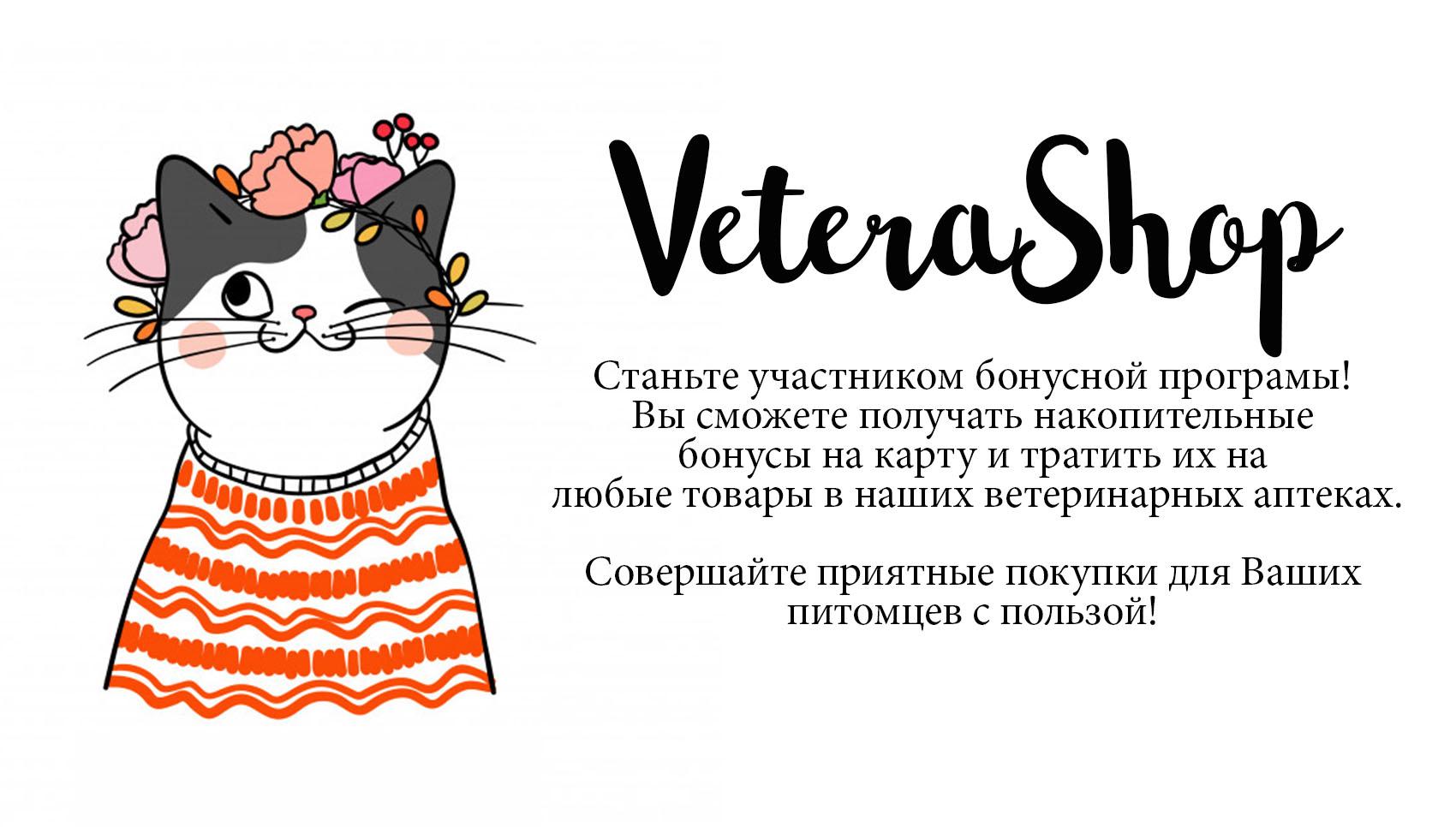 Бонусная программа Vetera Shop