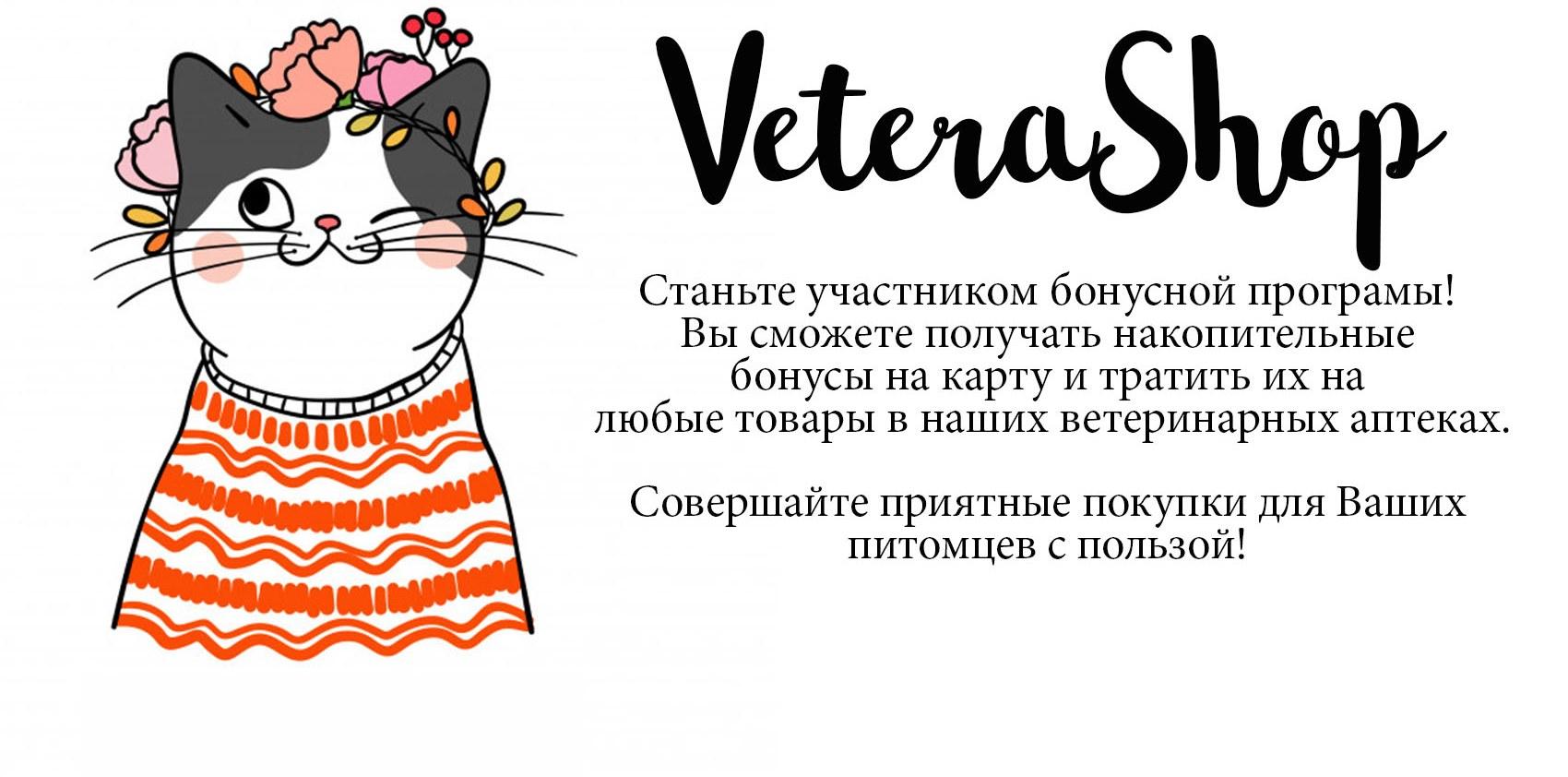 vetera shop
